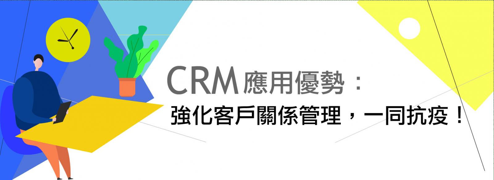 CRM於疫情期間的應用優勢