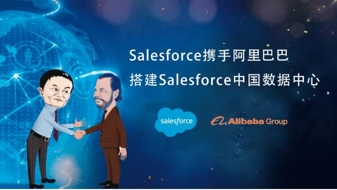 Salesforce與阿里巴巴