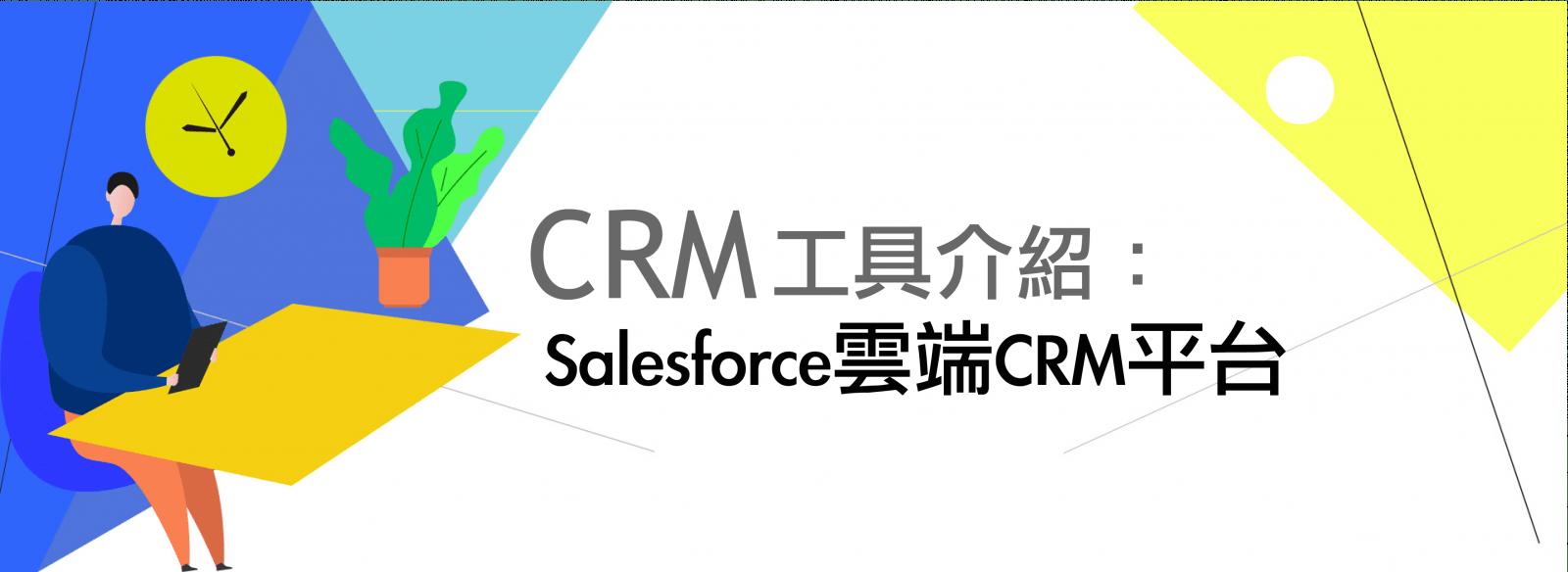 Salesforce雲端CRM平台
