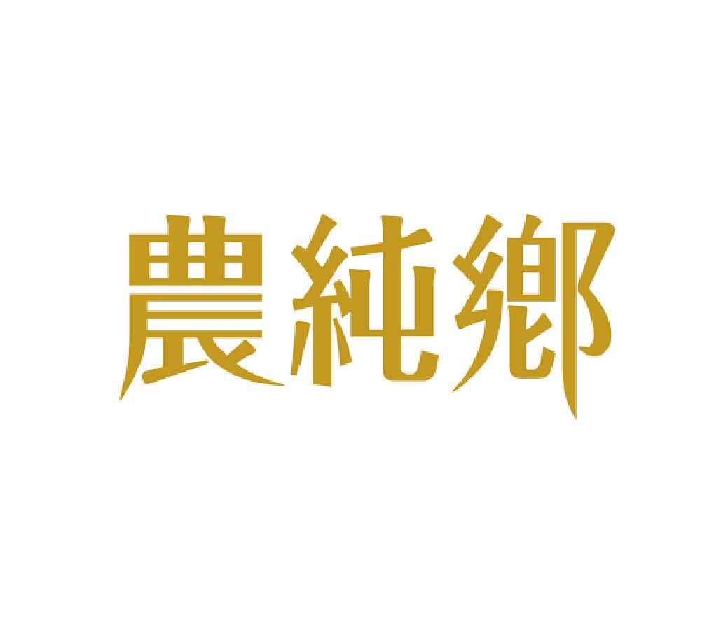 零售業CRM成功案例-農純鄉